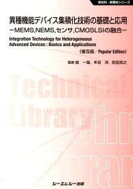 異種機能デバイス集積化技術の基礎と応用《普及版》 ーMEMS,NEMS,センサ,CMOSLSIの融合 (新材料・新素材シリーズ) [ 益一哉 ]