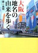 大阪地名の由来を歩く