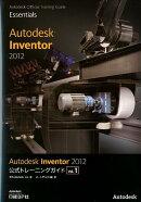 Autodesk Inventor 2012公式トレーニングガイド(vol.1)