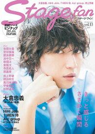 Stage fan(vol.13) 大倉忠義 (MEDIABOY MOOK)