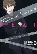 Deep Love(REAL 3)