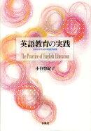 英語教育の実践