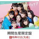 【先着特典】ダイジョウブ (期間生産限定盤 CD+DVD) (A5クリアファイル付き)