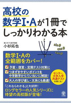 高校の数学1・Aが1冊でしっかりわかる本