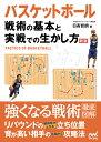 バスケットボール 戦術の基本と実戦での生かし方 新版 [ 日高哲朗 ]