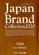 Japan Brand Collection大阪版 東京五輪特別号(2020)