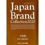 Japan Brand Collection大阪版 東京五輪特別号(2020) (メディアパルムック)