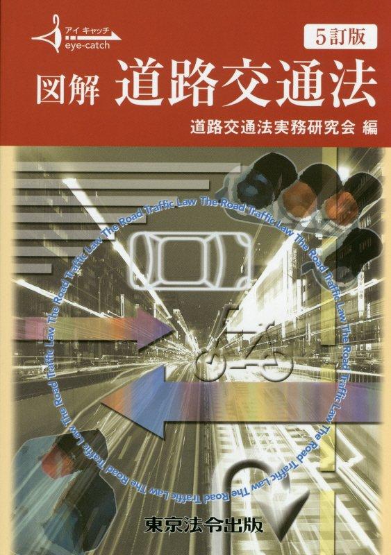 図解道路交通法5訂版 (アイキャッチ) [ 道路交通法実務研究会 ]