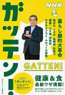 NHKガッテン! 暮らし劇的大革命