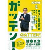 NHKガッテン!暮らし劇的大革命