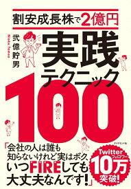 割安成長株で2億円 実践テクニック100 [ 弐億 貯男 ]