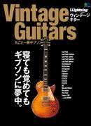 Vintage Guitars 丸ごと一冊ギブソン