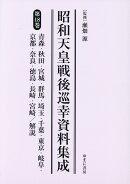 昭和天皇戦後巡幸資料集成(第18巻)