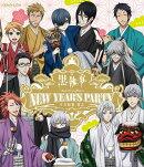 黒執事 Book of Circus・Murder NEW YEAR'S PARTY その執事、賀正【Blu-ray】
