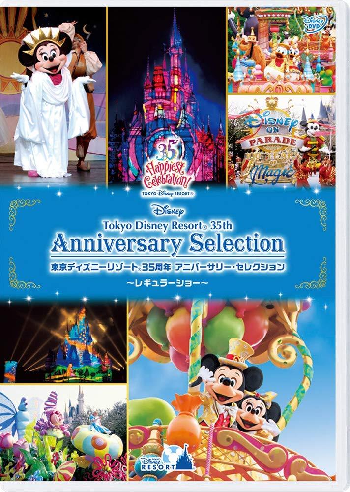 東京ディズニーリゾート 35周年 アニバーサリー・セレクション -レギュラーショーー