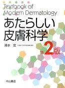 あたらしい皮膚科学第2版