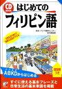 はじめてのフィリピン語 (Asuka business & language book) [ 欧米・アジア語学センター ]