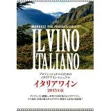 イタリアワイン(2015年版)