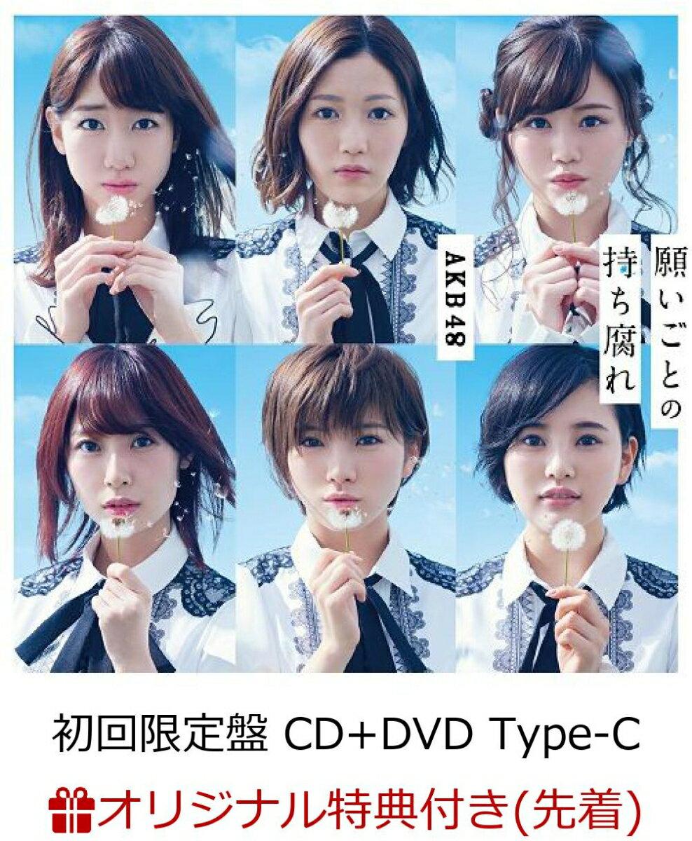 【楽天ブックス限定先着特典】願いごとの持ち腐れ (初回限定盤 CD+DVD Type-C) (生写真付き) [ AKB48 ]