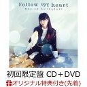 【楽天ブックス限定先着特典】Follow my heart (初回限定盤 CD+DVD)(複製サイン入りブロマイド) [ 芝崎典子 ]