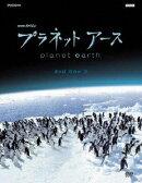 プラネットアース 新価格版 DVD BOX 3