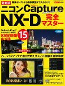 最新版 ニコンCapture NX-D完全マスター