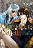 ゴージャス・カラットVirtue of Darkness(2)