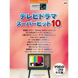 STAGEA EL(G7-5)(62)テレビドラマスーパー