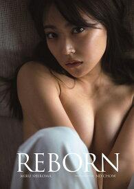 白間美瑠 NMB48卒業記念写真集 『 REBORN 』 [ ND CHOW ]