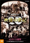 NHKスペシャル デジタルリマスター版 映像の世紀 第4集 ヒトラーの野望 人々は民族の復興を掲げたナチス・ドイツに…