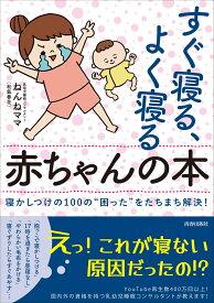 すぐ寝る、よく寝る赤ちゃんの本 [ ねんねママ(和氣春花) ]