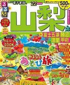 るるぶ山梨 富士五湖 勝沼 清里 甲府 '22 (るるぶ情報版地域)