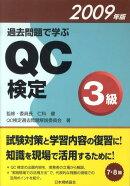 過去問題で学ぶQC検定3級(2009年版)