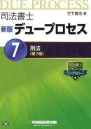 司法書士デュープロセス(7)新版(第3版)