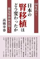 日本の腎移植はどう変わったか