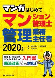 2020年版 マンガはじめてマンション管理士・管理業務主任者 [ 植杉 伸介 ]