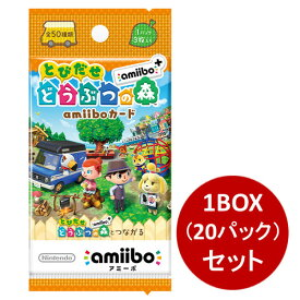 『とびだせ どうぶつの森 amiibo+』amiiboカード 1BOX(20パック入り)