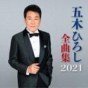 五木ひろし全曲集 2021 [ 五木ひろし ]