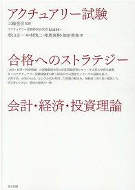 アクチュアリー試験合格へのストラテジー会計・経済・投資理論 [ 三輪登信 ]
