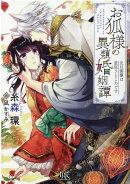 お狐様の異類婚姻譚5(仮)