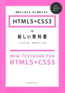 HTML5+CSS3の新しい教科書