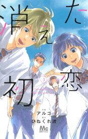 消えた初恋 3 (マーガレットコミックス) [ アルコ ]
