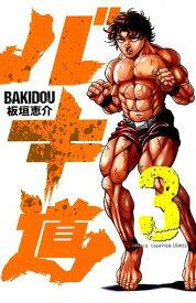 バキ道(3) (少年チャンピオンコミックス) [ 板垣恵介 ]