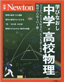 学びなおし中学・高校物理増補第2版 苦手だった人も好きだった人も楽しめる物理学の珠玉の (ニュートンムック Newton別冊)