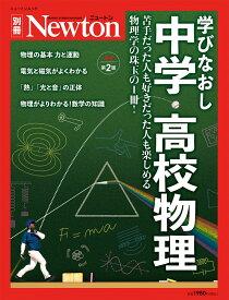 Newton別冊 学びなおし中学高校物理 増補第2 版