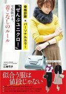 骨格診断×パーソナルカラー 「ぜんぶユニクロ!」で垢抜ける、着こなしのルール