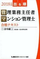 出る順管理業務主任者・マンション管理士合格テキスト(2018年版 1)