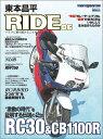 """東本昌平 RIDE 86 バイクに乗り続けることを誇りに思う """"激動の時代""""を証明する伝説の2台RC30&CB1100R (Motor magazine moo..."""