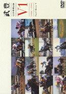G1全勝利記録 V1(1988〜1993) ターフのヒーロー9