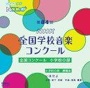 第84回(平成29年度)NHK全国学校音楽コンクール 全国コンクール 小学校の部